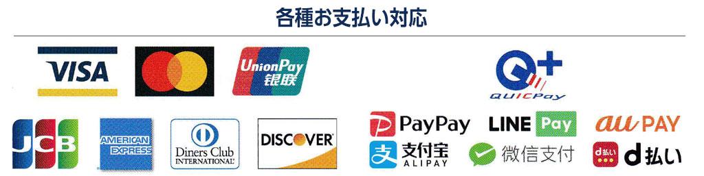 各種お支払い対応